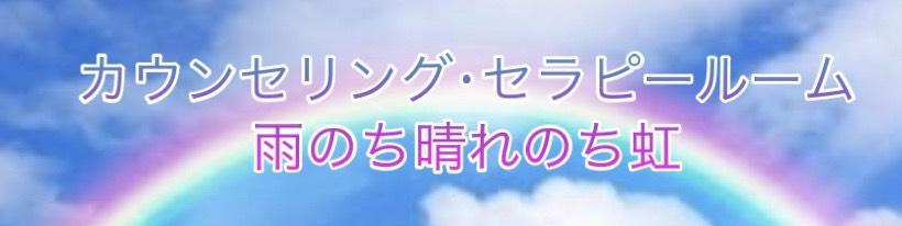 群馬県カウンセリング・セラピールーム雨のち晴れのち虹